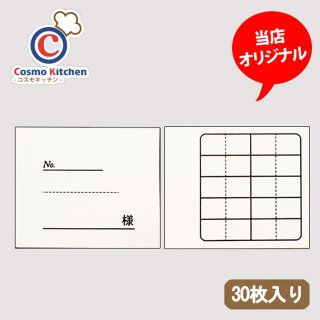 オーナーカード (30枚入) [当店オリジナル] (SE-001)
