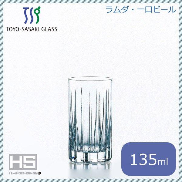 東洋佐々木ガラス ラムダ 一口ビール 135ml (6個セット) (T-27905HSC-C559)