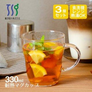 耐熱マグカップ 330ml 3個 東洋佐々木ガラス (TH-401-JAN)