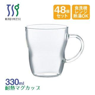耐熱マグカップ 330ml 48個ケース販売 東洋佐々木ガラス (TH-401-JAN-1ct)