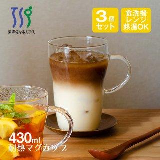 耐熱マグカップ 430ml 3個 東洋佐々木ガラス (TH-402-JAN)