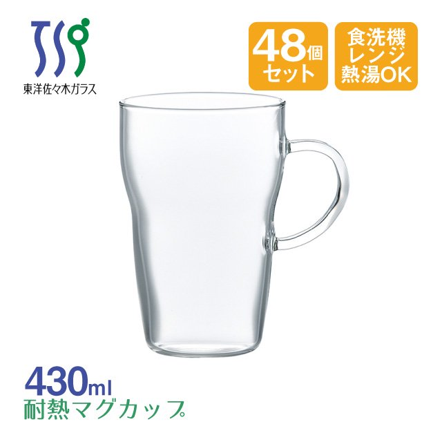 東洋佐々木ガラス 耐熱マグカップ 430ml (48個 1ct) (TH-402-JAN-1ct)