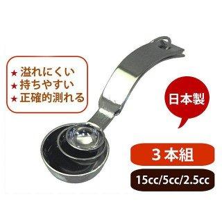 Kan 置いてはかれる計量スプーン 3本組 (052258)