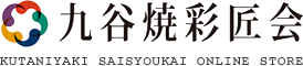 九谷焼 販売 専門店 【 九谷焼彩匠会 WebSHOP 】