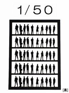 1/50 【タント紙製】人型シルエット(モノクロ) 50体