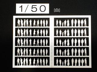 1/50 【タント紙製】人型シルエット(モノクロ) 100体