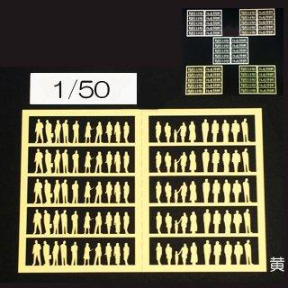 1/50 【タント紙製】人型シルエット(カラー単色) 100体