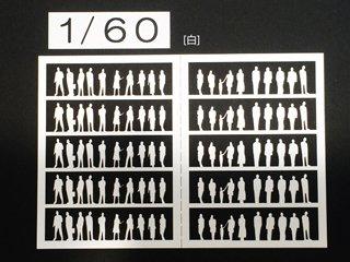 1/60 【タント紙製】人型シルエット(モノクロ) 100体