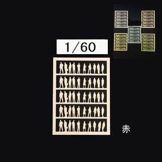1/60 【タント紙製】人型シルエット(カラー単色) 50体