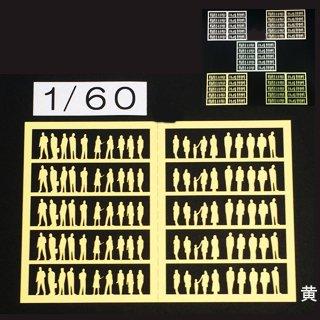 1/60 【タント紙製】人型シルエット(カラー単色) 100体
