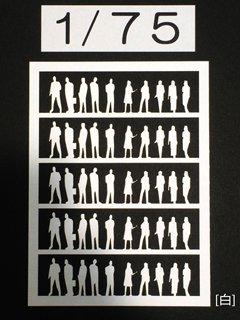1/75 【タント紙製】人型シルエット(モノクロ) 50体