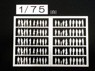 1/75 【タント紙製】人型シルエット(モノクロ) 100体