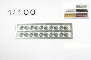 1/100 自転車(カラー単色) 10台