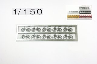 1/150 自転車(カラー単色) 10台