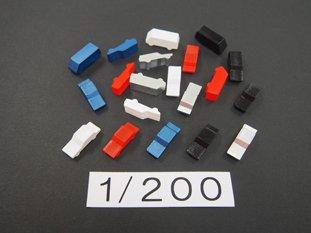 1/200 乗用車(カラー)20台セット