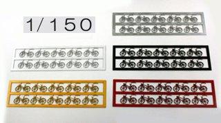 1/150 自転車(5色セット) 50台