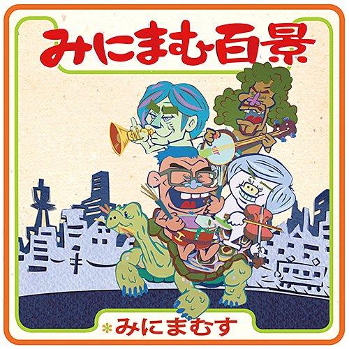 1stアルバム「みにまむ百景」