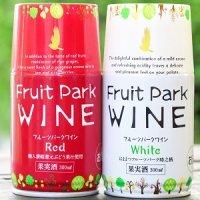 フルーツパーク缶ワイン<p></p>ホワイト&レッド