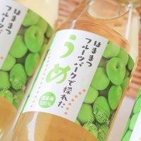 はままつフルーツパーク時之栖オリジナル 「梅ジュース」×5本