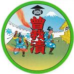 曽我漬の増田屋本店 【公式】