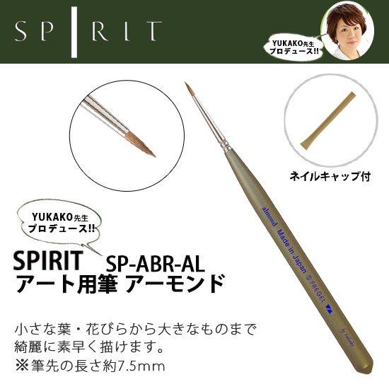 プリジェル SPIRIT PREGEL SP-ABR-AL ア...