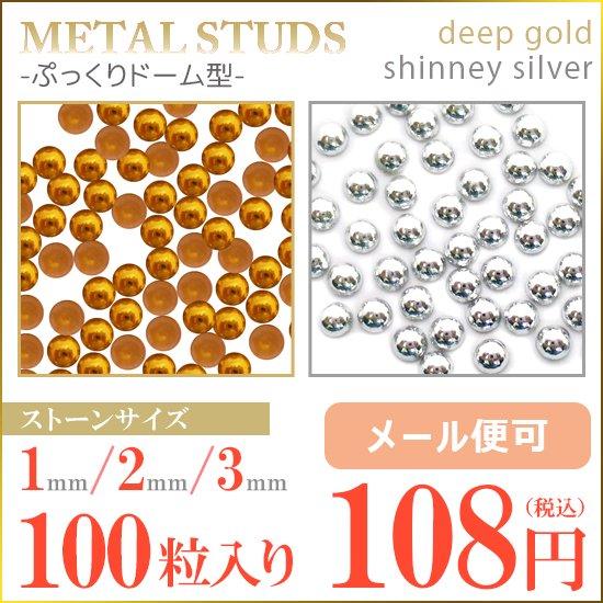 美しい輝きと形状!ぷっくりドーム型スタッズネイルの必需品高品質メタルスタッズ シャイニーシルバー 1mm 約100粒 (メール便…