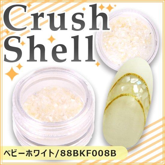 クラッシュシェル シェル ネイルシェル ベビーホワイト 容器入り 約1g (メール便可)