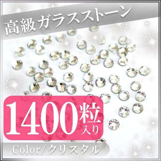 高級ガラスラインストーン クリスタル 約1400粒入り(メール便可)