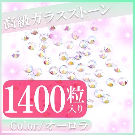 高級ガラスラインストーン オーロラ 約1400粒入り(メール便可)