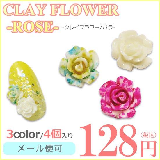 クレイフラワー バラ ローズ 4個入り フラワー お花 アクリルパーツ プラスチックパーツ ハンドメイド 手作り デコパーツ ネイルチャーム ネイルパーツ ネイルアート ネイル メール便可 いろは