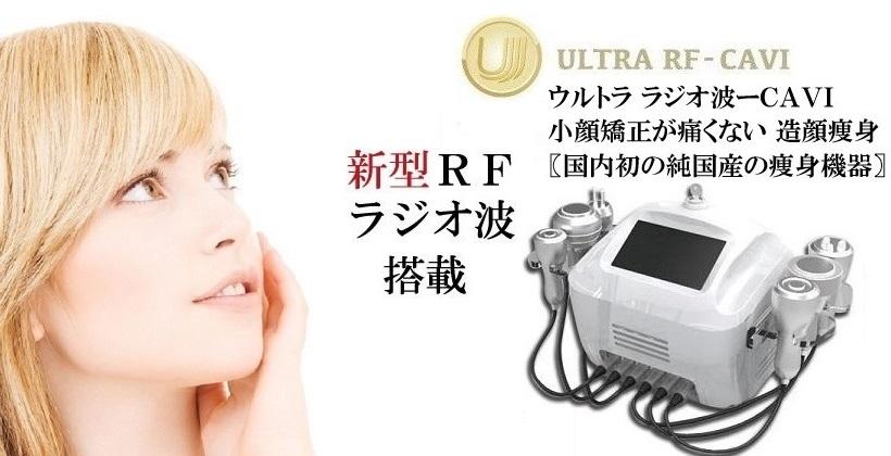 【ウルトラ ラジオ波ーCAVI】小顔矯正 小顔痩身 造顔フェイシャル 日本製の痩身機器 TEL 03-6403-3518