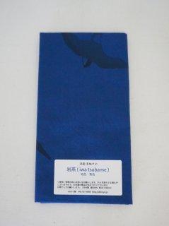 あひろ屋 岩燕(iwa tsubame) 青色