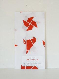 あひろ屋 折紙(origami) 赤