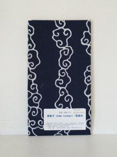 あひろ屋 雲繋ぎ(kumo tsunagi) 藍鉄色