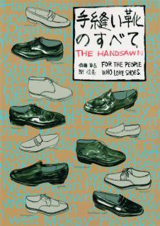 手縫い靴のすべて
