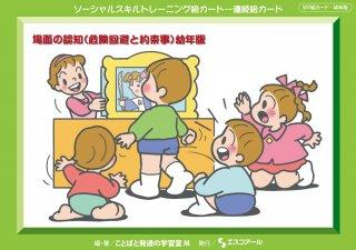 SST絵カード 幼年版  場面の認知(危険回避と約束事)