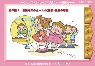 SST絵カード 幼年版2 集団内でのルール・約束事・他者の尊重