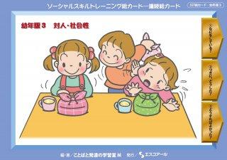 SST絵カード 幼年版3 対人・社会性