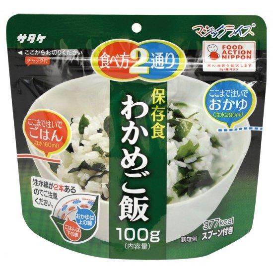 マジックライス 保存食 (50袋入)  わかめご飯