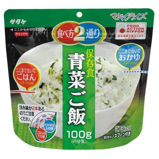 マジックライス 保存食 (50袋入)  青菜ご飯
