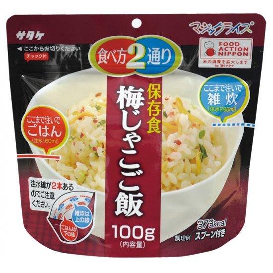 マジックライス 保存食 (50袋入)  梅じゃこご飯