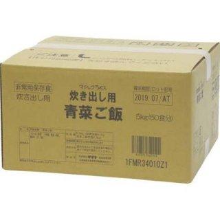マジックライス 炊き出し用 (50食分)  青菜ご飯