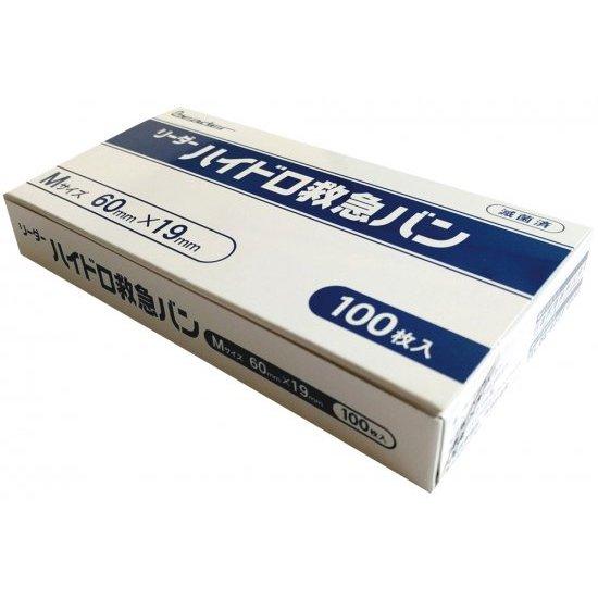 リーダー ハイドロ救急バン 徳用 100枚入 1.9×6.cm