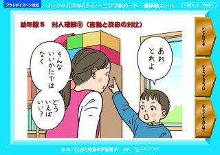 SST絵カード 幼年版5(音声ペン対応) 対人理解 (言動と反応の対比)<img class='new_mark_img2' src='https://img.shop-pro.jp/img/new/icons5.gif' style='border:none;display:inline;margin:0px;padding:0px;width:auto;' />