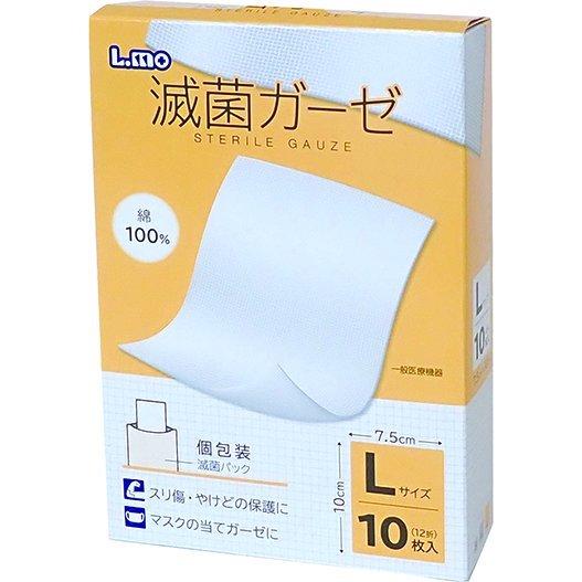 エルモ滅菌ガーゼ L 10枚入 7.5×10cm