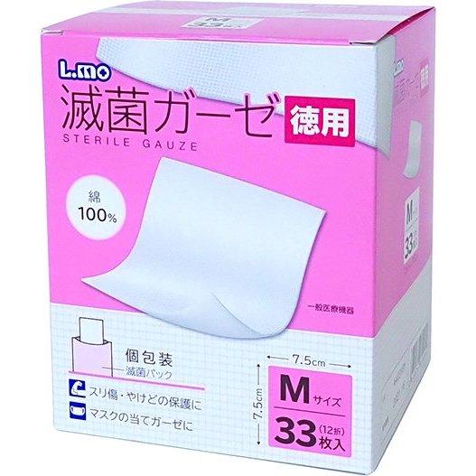 エルモ滅菌ガーゼ 徳用 M 33枚入 7.5×7.5cm ※欠品中 21/5中旬入荷予定