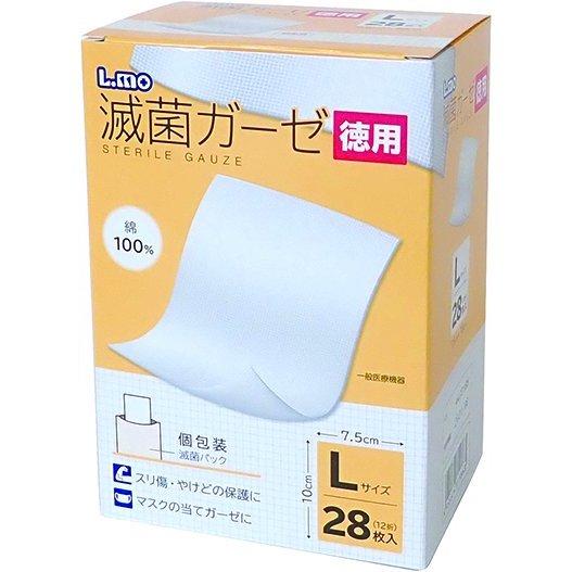 エルモ滅菌ガーゼ 徳用 L 28枚入 7.5×10cm