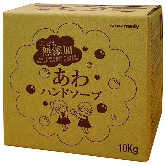 こども無添加 あわハンドソープ 10kg【注ぎコック別売】