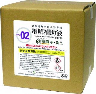 専用電解補助液 10kg