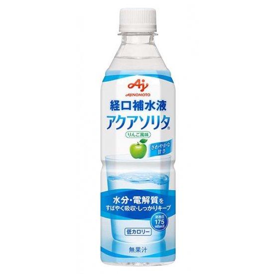 経口補水液アクアソリタ 500mL